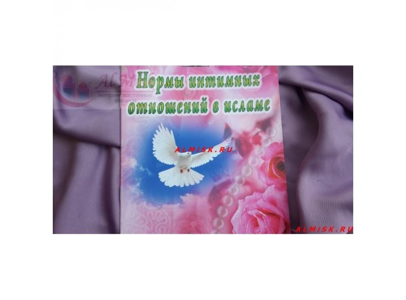 Нормы интимных отношений (в Исламе)