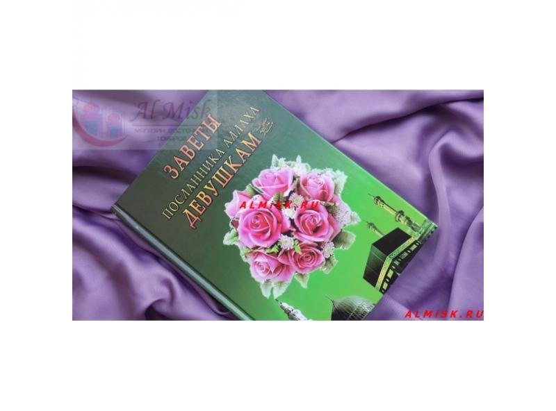 Заветы Посланника Аллаха девушкам
