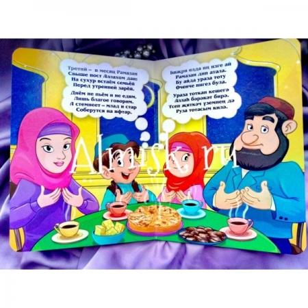 ПЯТЬ СТОЛПОВ в Исламе детям в стихах. Рисаля