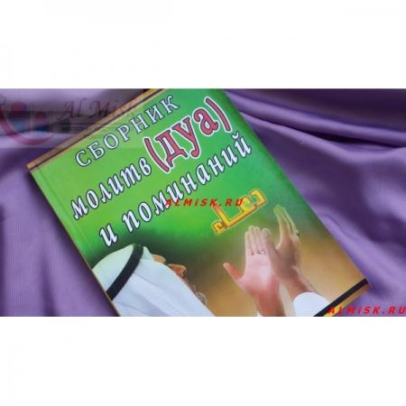 Сборник молитв (Дуа) и поминаний
