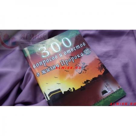 300 вопросов и ответов о жизни Пророка
