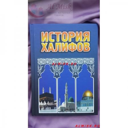 История халифов