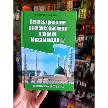 Основы религии и жизнеописание пророка Мухаммада . В вопросах и ответах